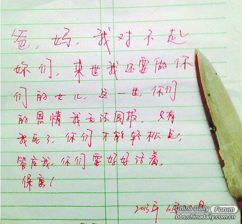 What advice would you give to the students who failed Gaokao?